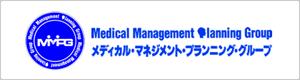 メディカル・マネジメント・プランニング・グループ(MMPG)