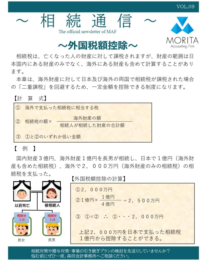 相続通信VOL.9  外国税額控除_page-0001