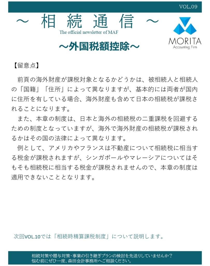 相続通信VOL.9  外国税額控除_page-0002